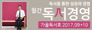 독서경영 6호 (2017.09.14).jpg