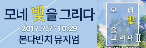 모네빛을그리다 (2017.09.16).jpg