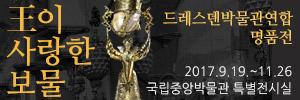 왕이사랑한보물 (2017.09.22).jpg