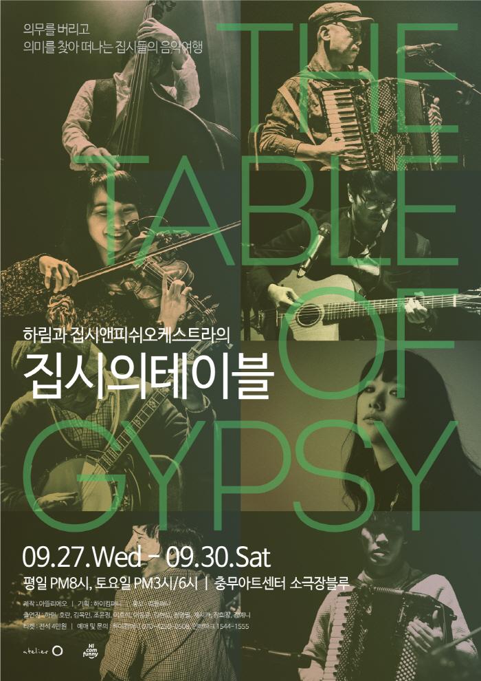 Gypsy_Poster_Green.jpg