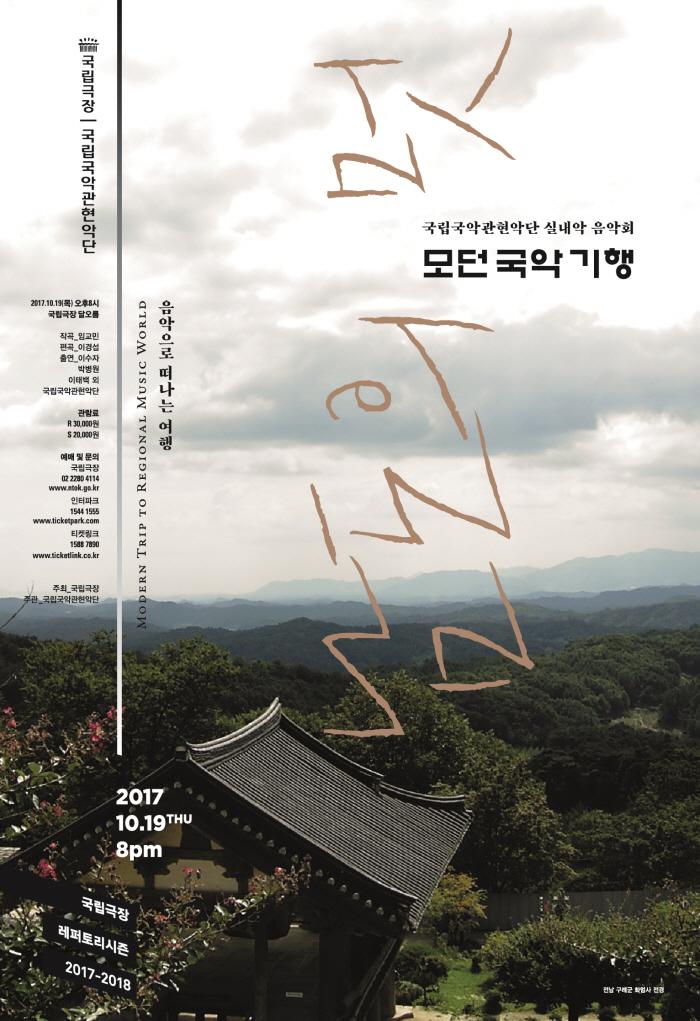 모던 국악 기행_남도의 멋(10.19).jpg