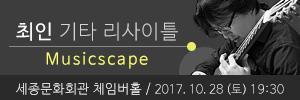 최인 기타 리사이틀 (2017.10.12).jpg