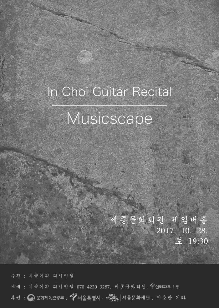 최인 기타 리사이틀 Musicscape 포스터S.jpg