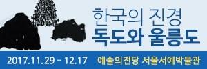 300x100_한국의진경 (2017.11.08).jpg