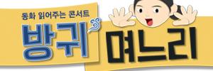 방귀며느리_웹배너_300x100 (2017.11.20).jpg