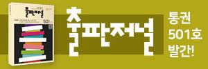 300x100_출판저널 (2017.11.21).jpg