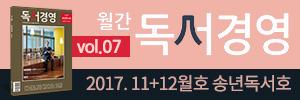 300x100_독서경영 (2017.11.21).jpg