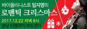 300x100_임지영_로맨틱크리스마스 (2017.11.02).jpg