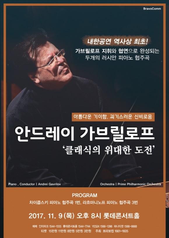 11.9(목)_GAVRILOV_포스터.jpg