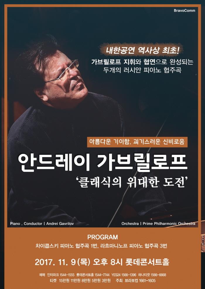 11.9(목)_GAVRILOV 포스터.JPG
