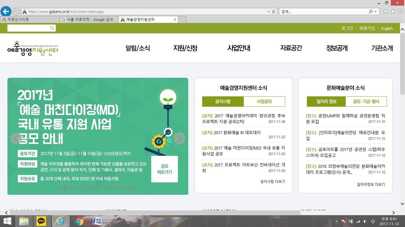 서울아트마켓_예경홈페이지.png