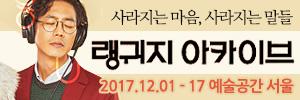 300x100_랭귀지아카이브 (2017.12.02).jpg