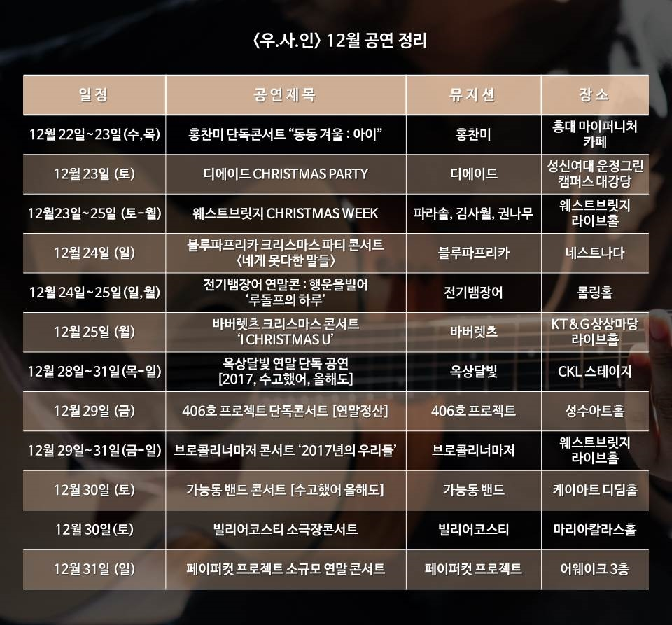 서울공연목록2.jpg