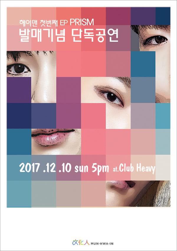 헤이맨 공연 포스터.jpg