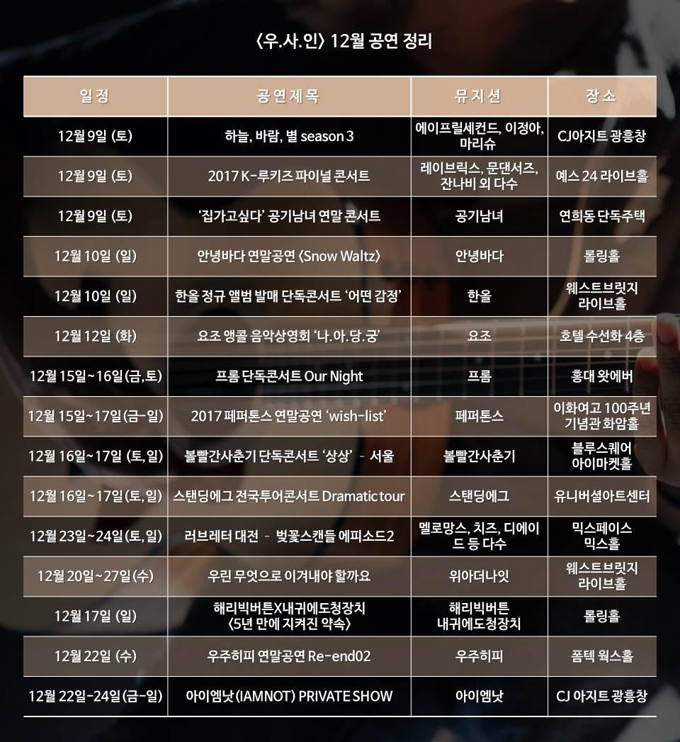 서울공연목록1.jpg