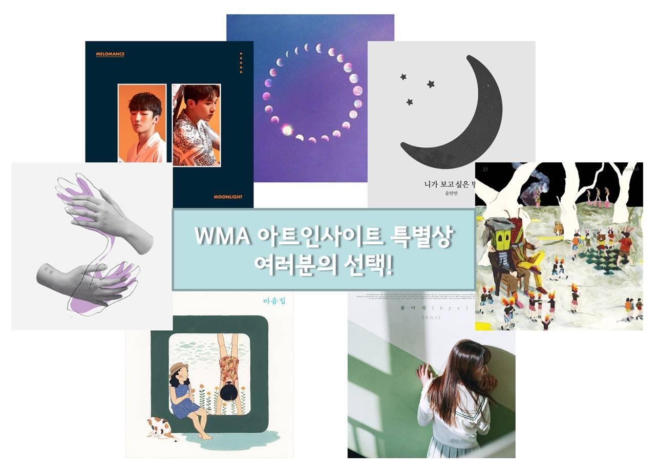 WMA2018 아트인사이트 특별상.jpg