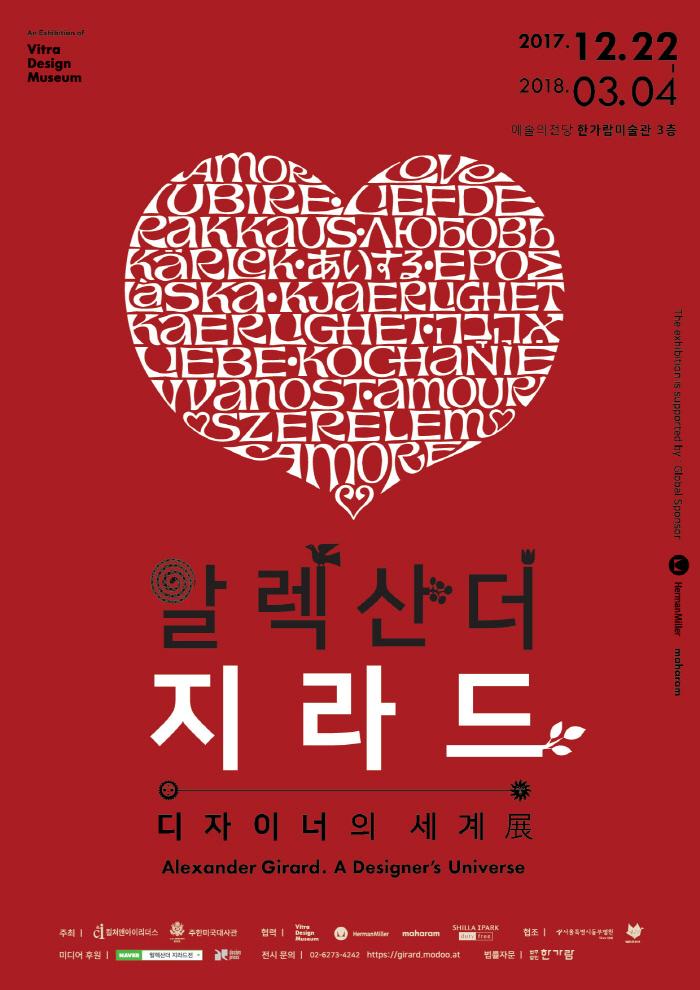 알렉산더 지라드 디자이너의 세계 공식 포스터.jpg