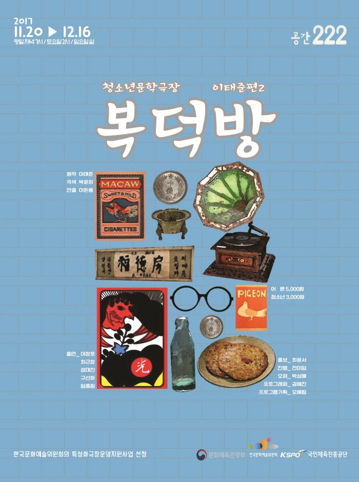 극단목수_복덕방_포스터.jpg