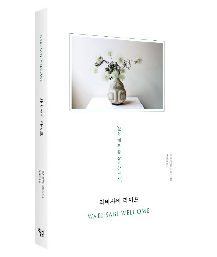 책입체 윌북 와비사비라이프.jpg