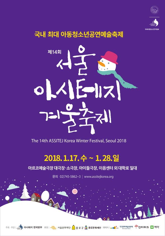 [포스터]제14회 서울 아시테지 겨울축제.jpg