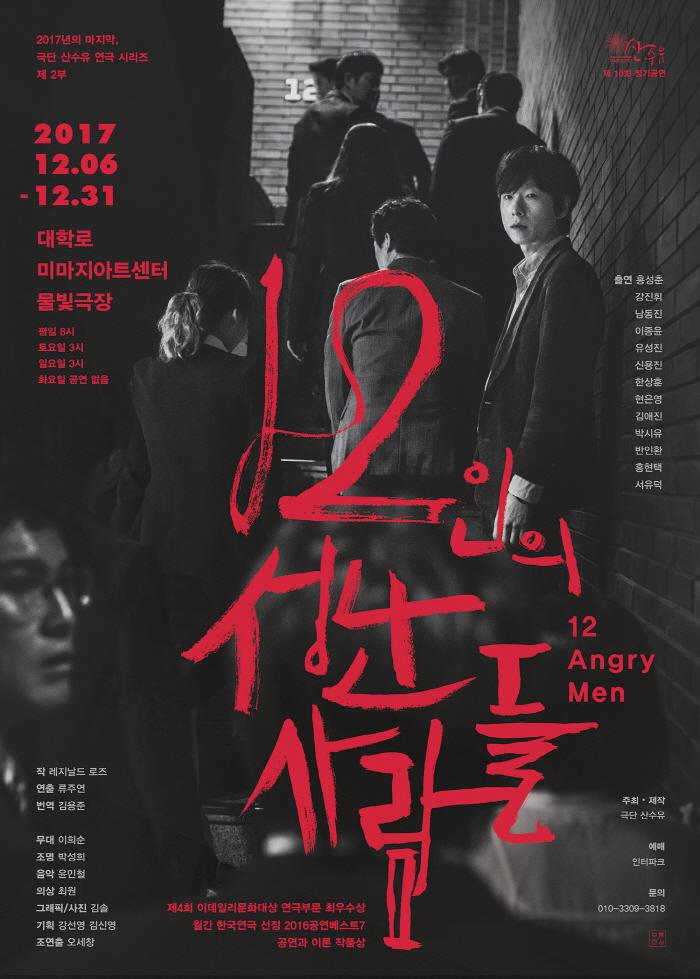 370X520_12인_포스터_수정_미리보기.jpg