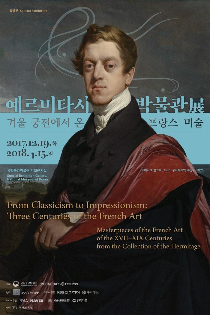 171106_예르미타시박물관전 포스터2 최종.jpg