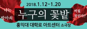 누구의꽃밭300x100 (2018.01.04).jpg