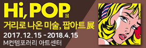 하이팝_300x100 (2018.01.11).jpg
