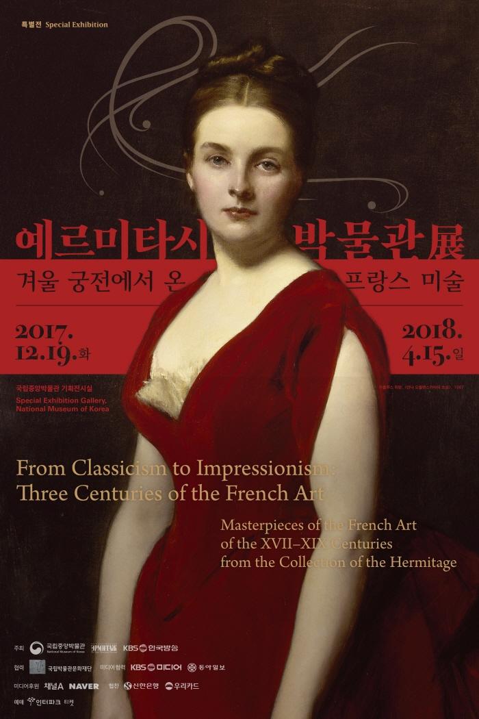 171106_예르미타시박물관전 포스터 최종.jpg