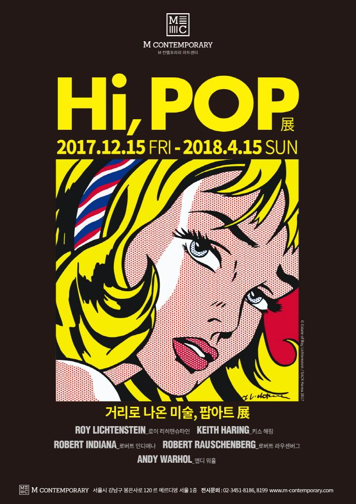 Hi, POP- 거리로 나온 미술, 팝아트展_포스터 01_1127v.jpg