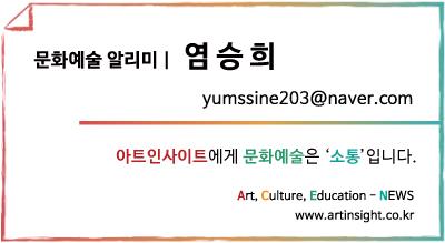 문화예술알리미_염승희.JPG