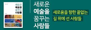 예술을꿈구는사람들_300x100 (2018.03.12).jpg