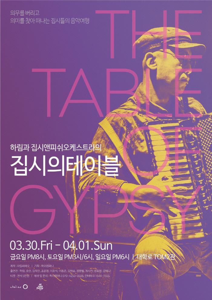 Gypsy_Poster_P.jpg