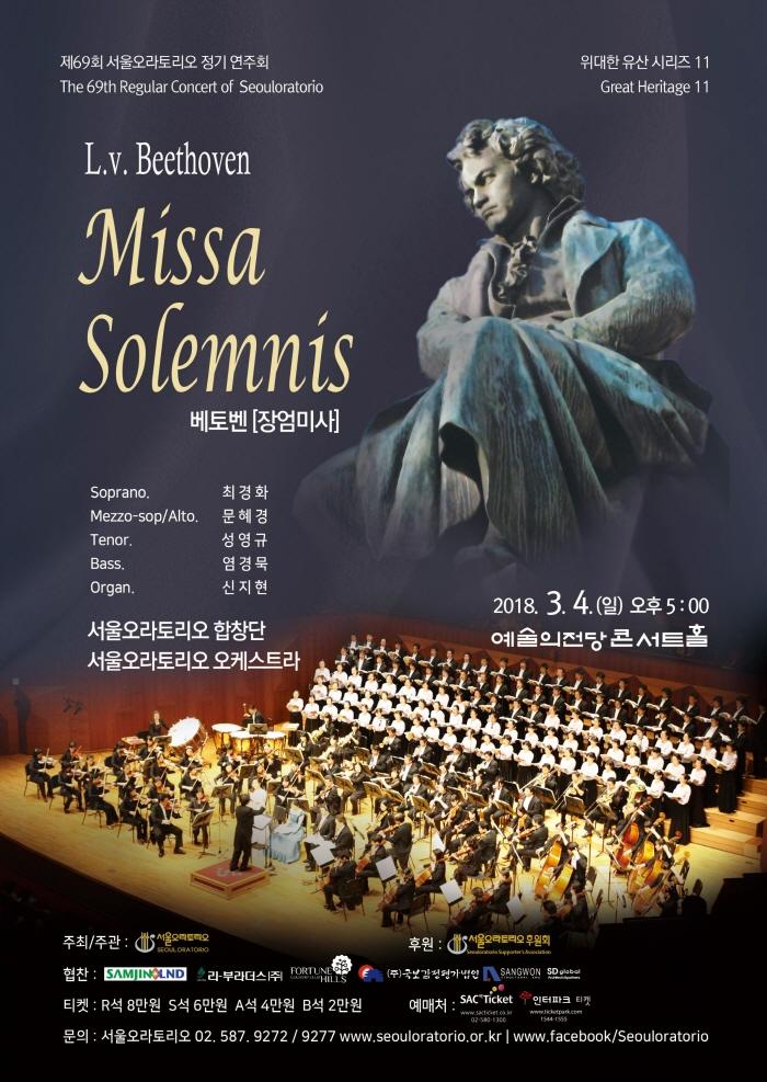 0304 베토벤 장엄미사 포스터.jpg