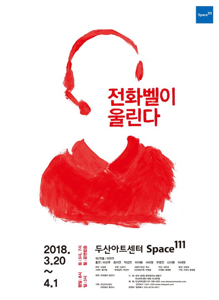 bell2018_poster_s.jpg