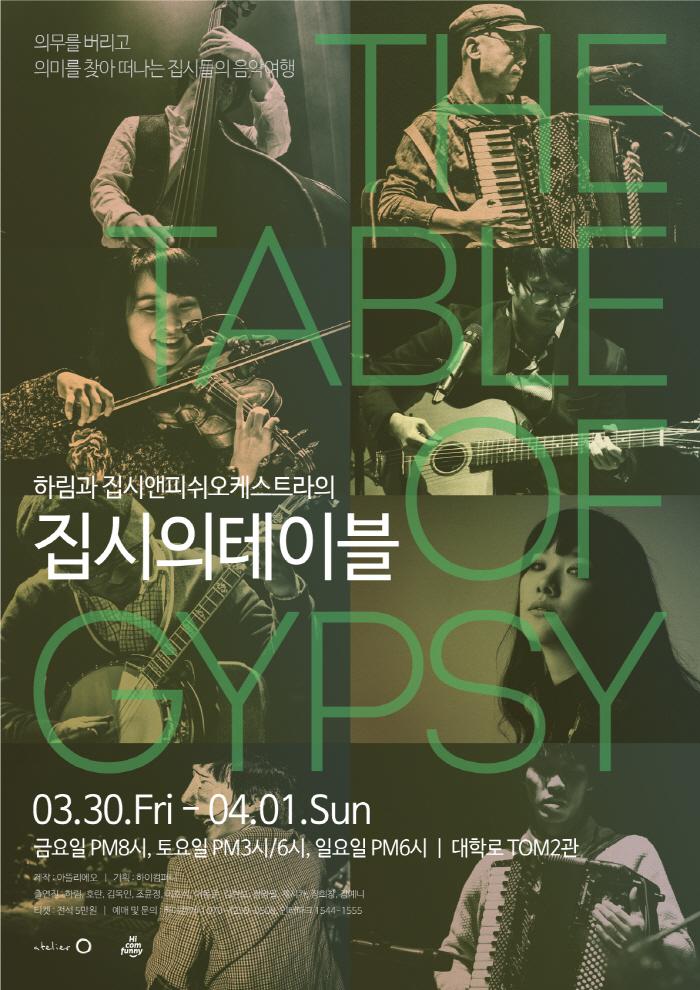 Gypsy_Poster_G.jpg