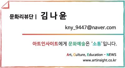 문화리뷰단 김나윤.jpg