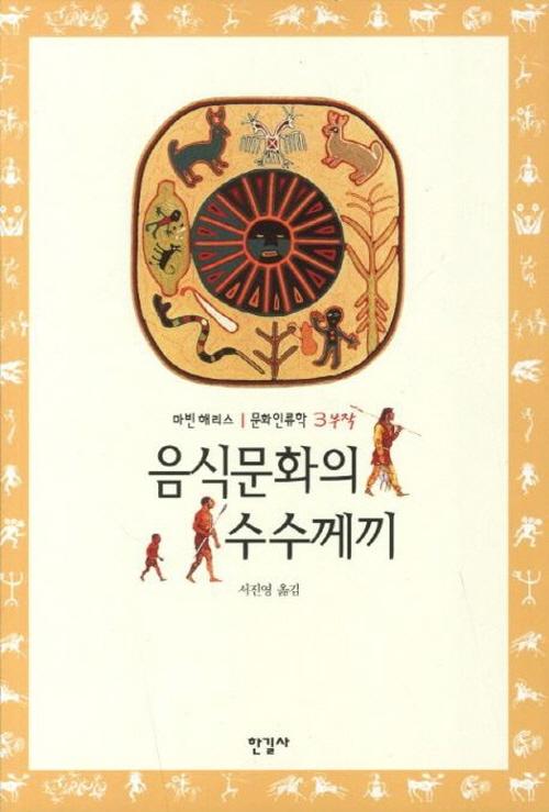 크기변환_음식문화의 수수께끼.jpg