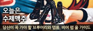 수제 맥주 (2018.04.09).jpg