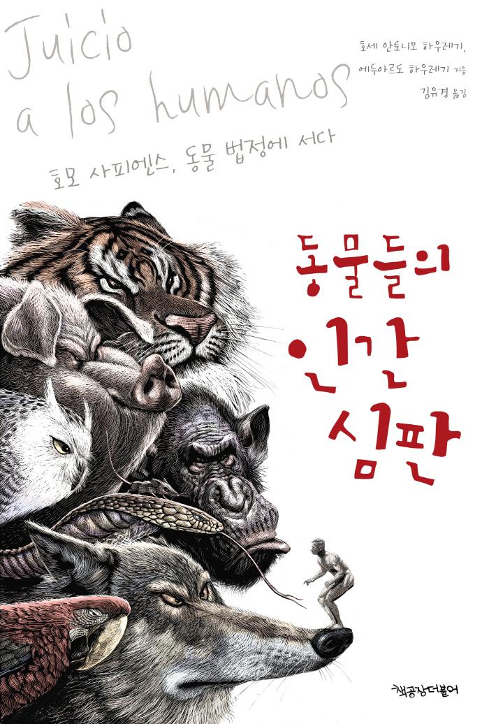 동물들의인간심판_정면이미지.jpg