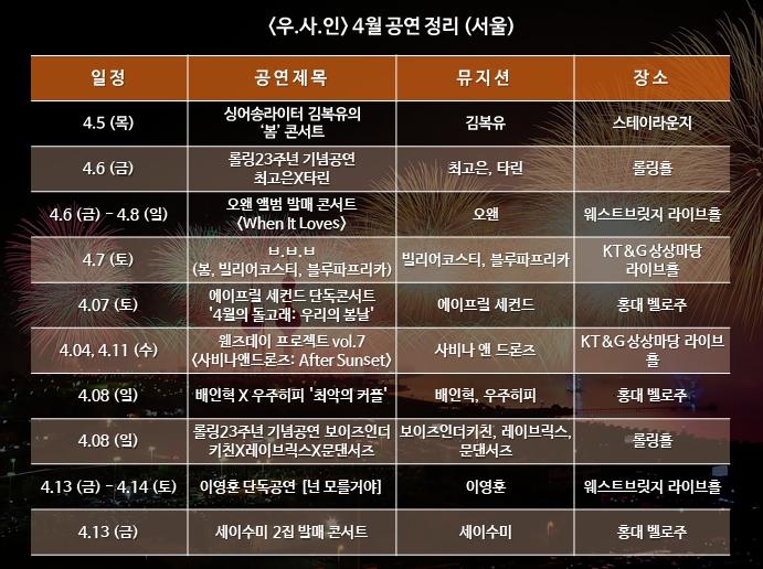 서울공연.jpg