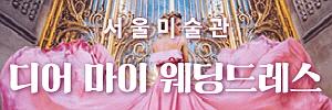 서울미술관 배너 (2018.05.04).jpg