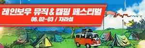 레인보우 뮤직&캠핑 페스티벌 (2018.05.16).jpg