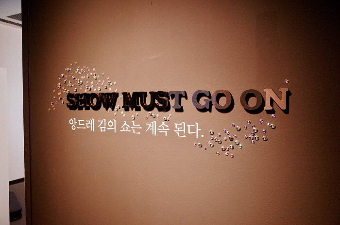 Show Must Go On by 앙드레 김.jpg