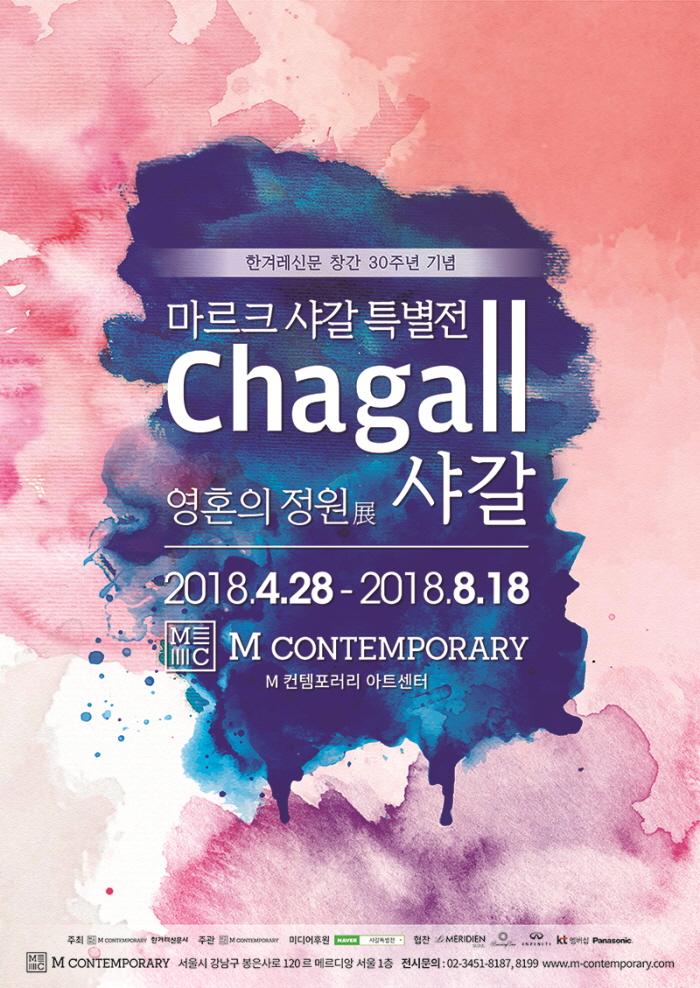 샤갈특별전(영혼의정원展)_포스터(최종 0511).jpg