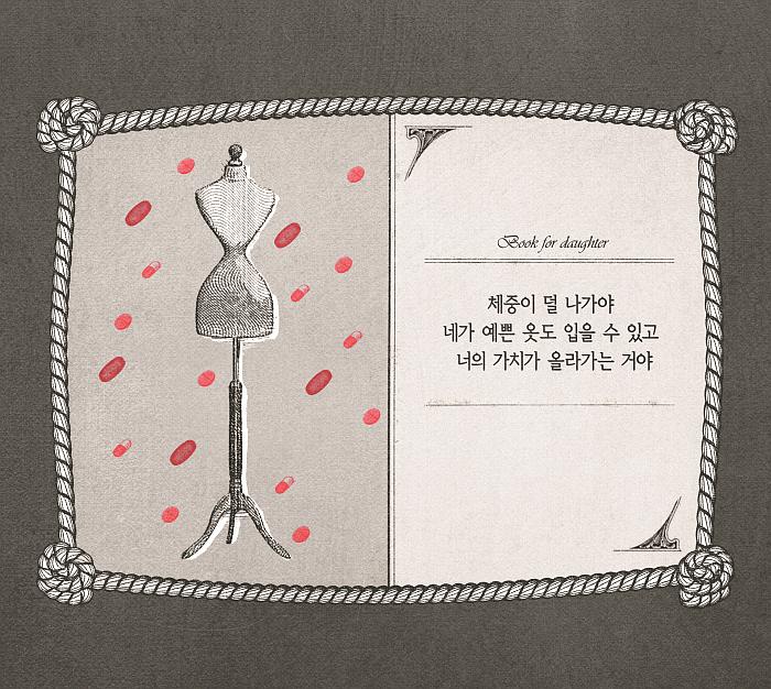 조진주,딸을위한책,2017,디지털프린트,29.8x26.7cm.jpg