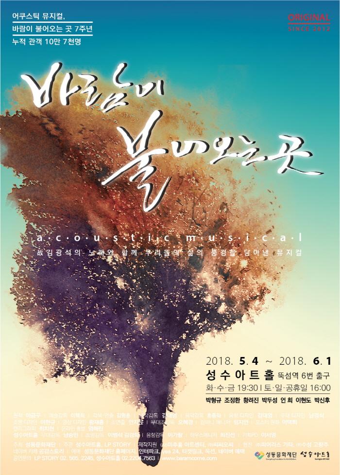바람이 불어오는 곳 - 성수 포스터.jpg
