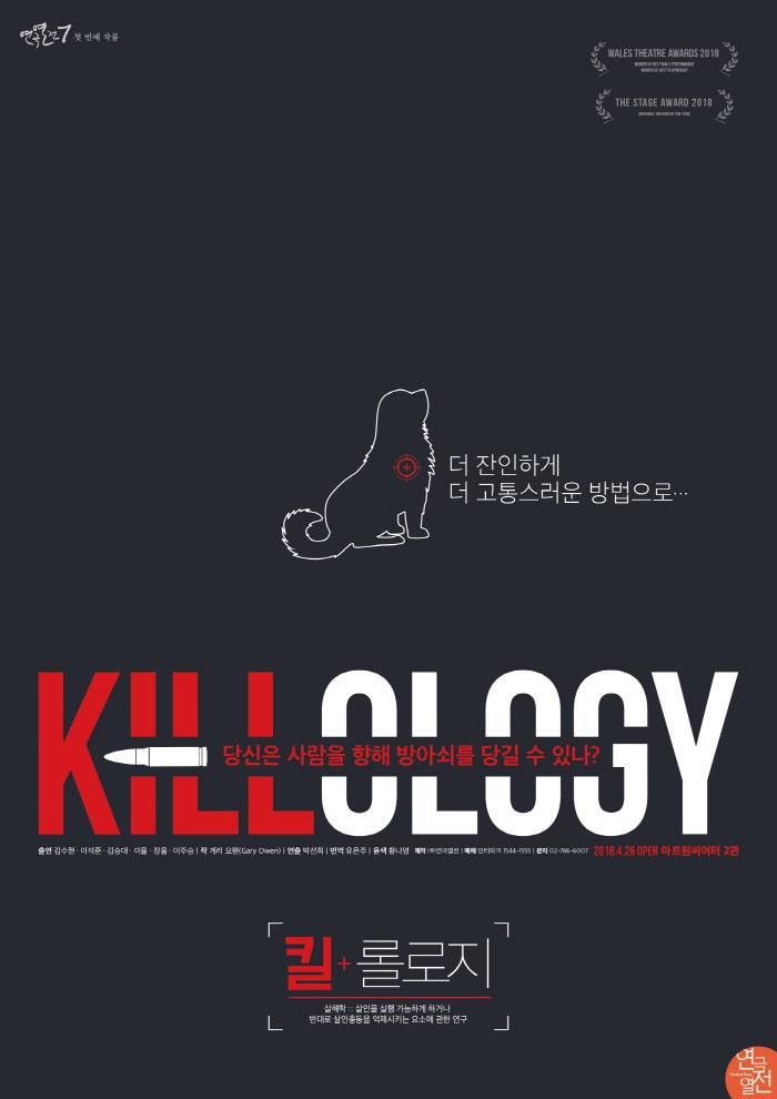 킬롤로지_티저 포스터.jpg