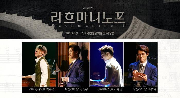 뮤지컬_라흐마니노프_2018캐스팅.jpg
