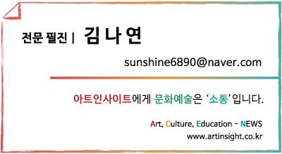 김나연_서명_최신.jpg